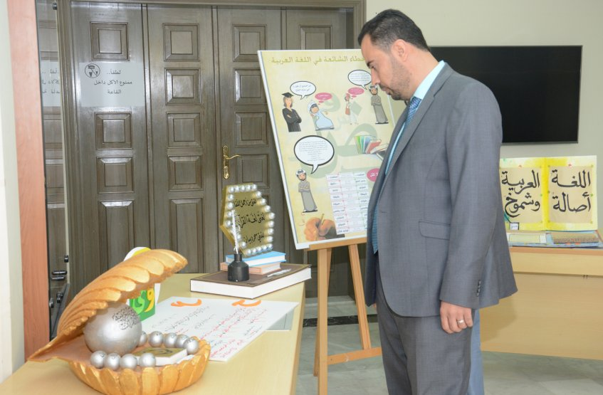 "AAU celebrates the ""World Arabic Language Day"""